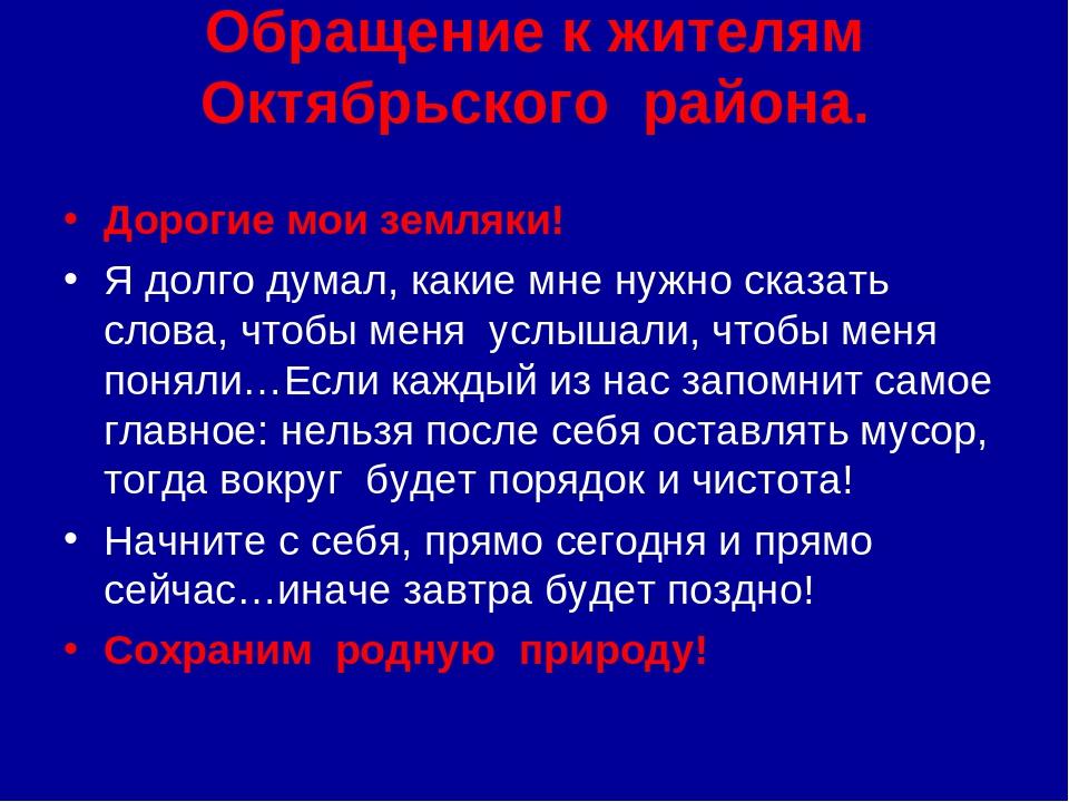 Обращение к жителям Октябрьского района. Дорогие мои земляки! Я долго думал,...