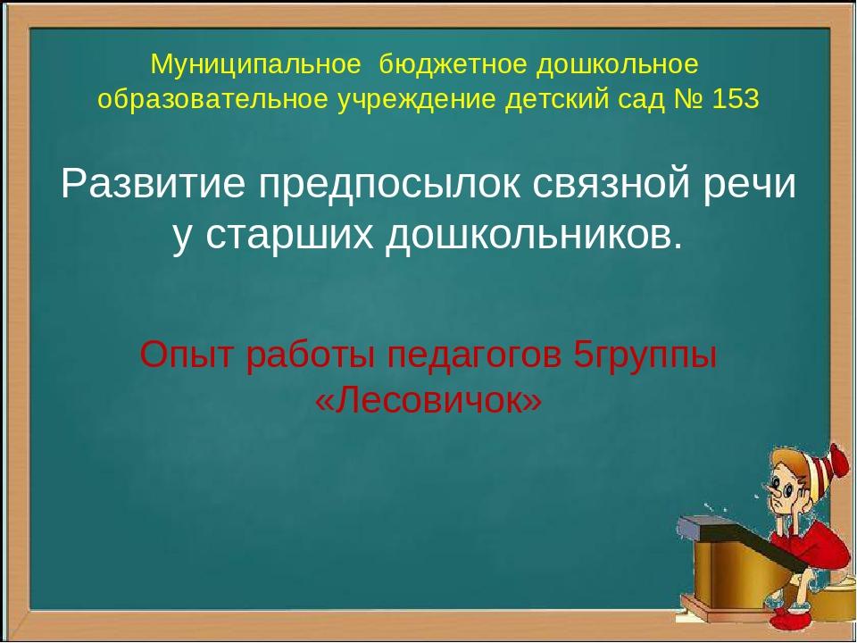 Муниципальное бюджетное дошкольное образовательное учреждение детский сад № 1...