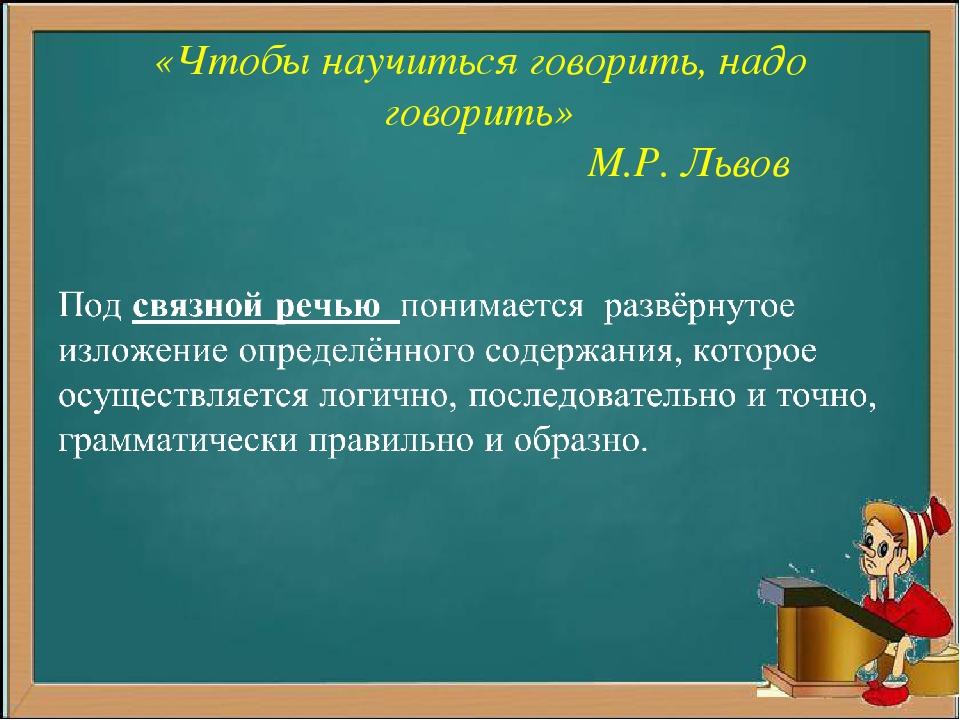 «Чтобы научиться говорить, надо говорить» М.Р. Львов