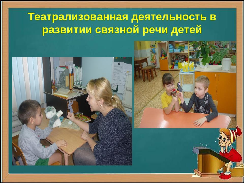 Театрализованная деятельность в развитии связной речи детей