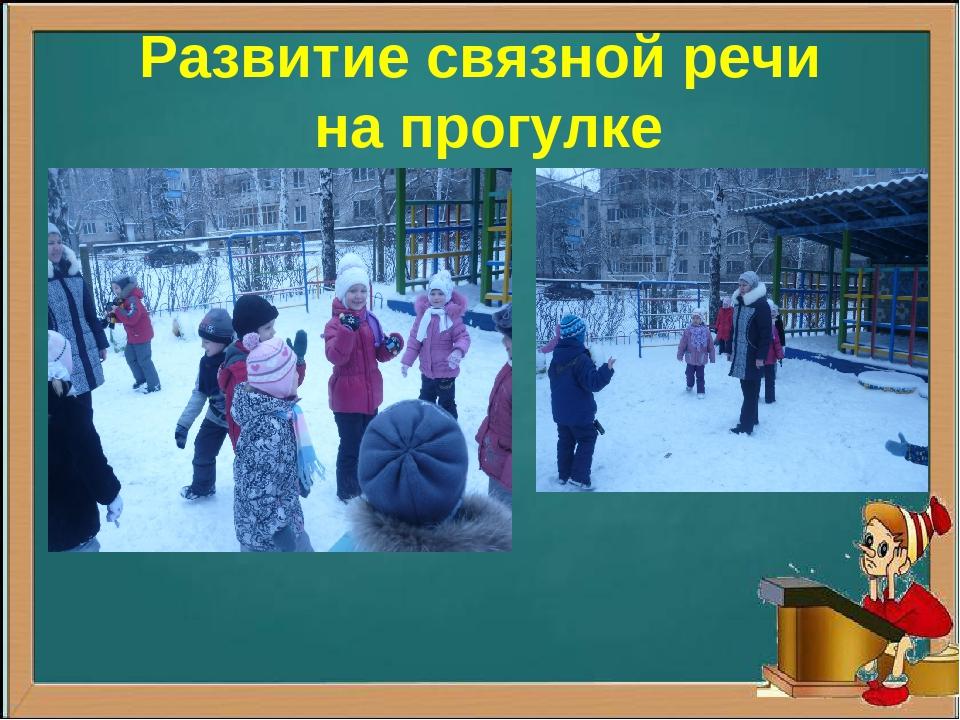 Развитие связной речи на прогулке