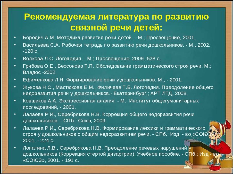Рекомендуемая литература по развитию связной речи детей: Бородич А.М. Методик...