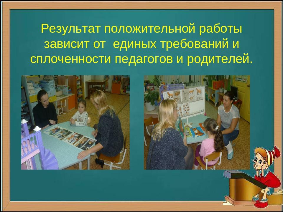 Результат положительной работы зависит от единых требований и сплоченности пе...