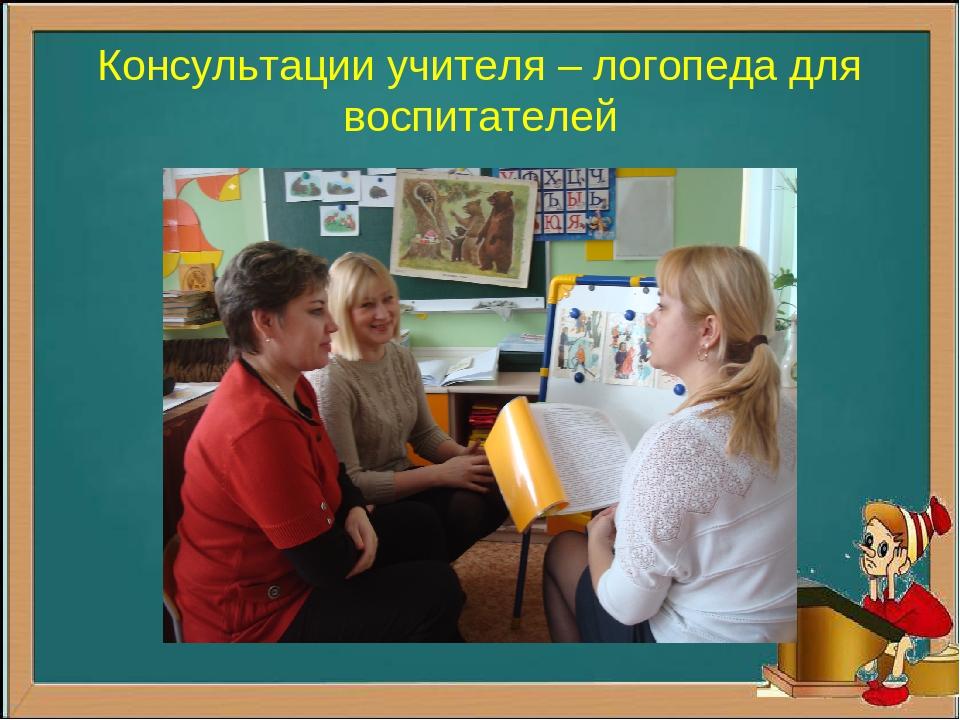 Консультации учителя – логопеда для воспитателей