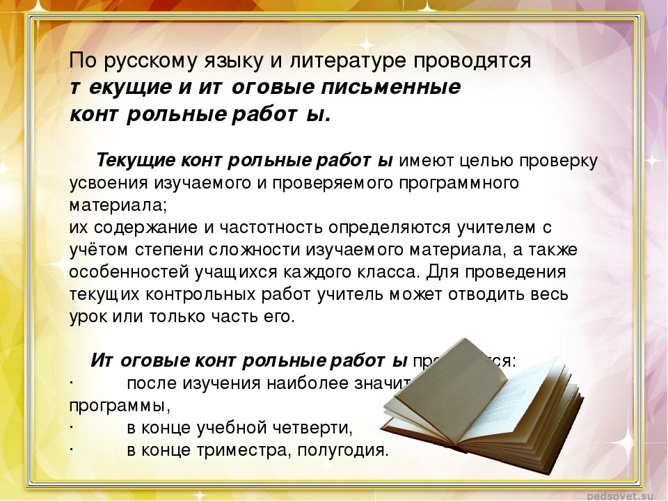Цель контрольных работ по русскому языку 153