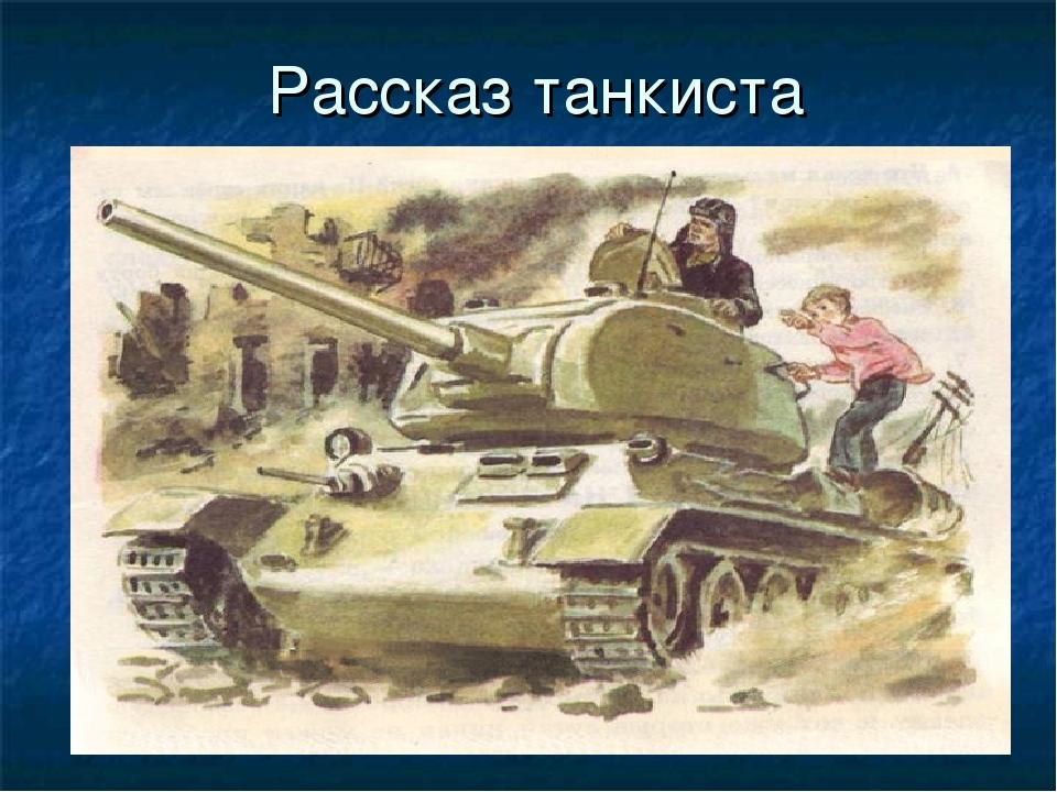 полагают, рисунки к стихотворению рассказ танкиста твардовский построить