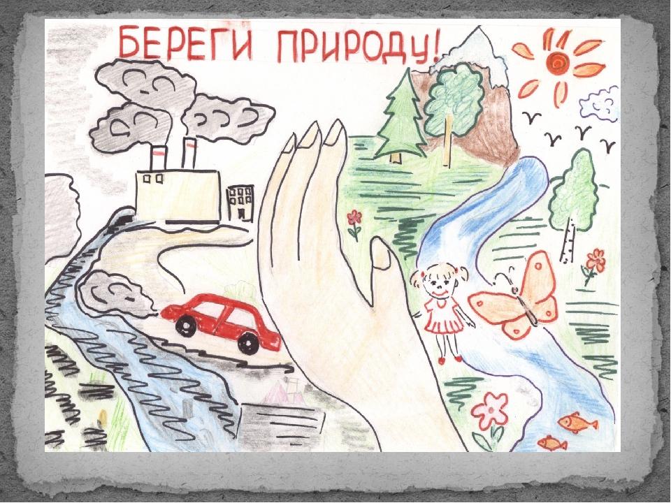 Раскраска на тему берегите воздух