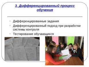 3. Дифференцированный процесс обучения Дифференцированные задания Дифференцир