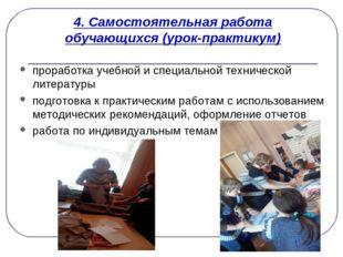 4. Самостоятельная работа обучающихся (урок-практикум) проработка учебной и с