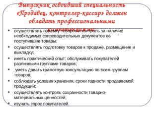 Выпускник освоивший специальность «Продавец, контролер-кассир» должен обладат