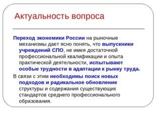 Актуальность вопроса Переход экономики России на рыночные механизмы дает ясно