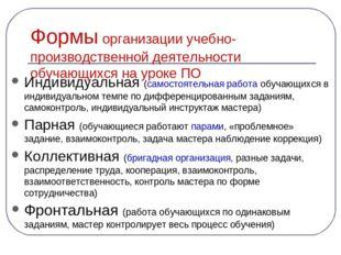 Формы организации учебно-производственной деятельности обучающихся на уроке П