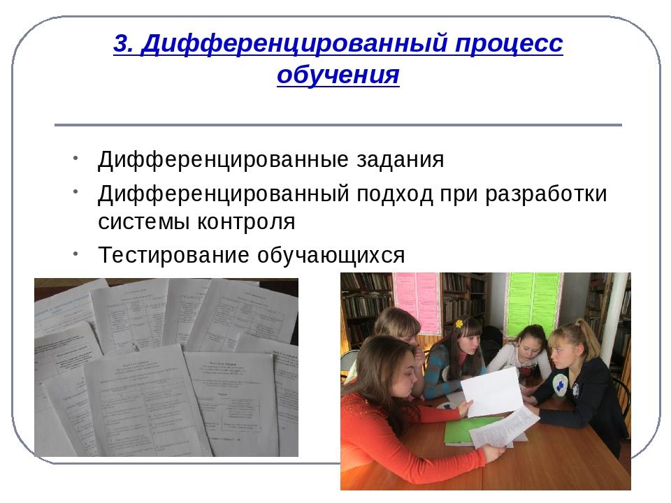 3. Дифференцированный процесс обучения Дифференцированные задания Дифференцир...