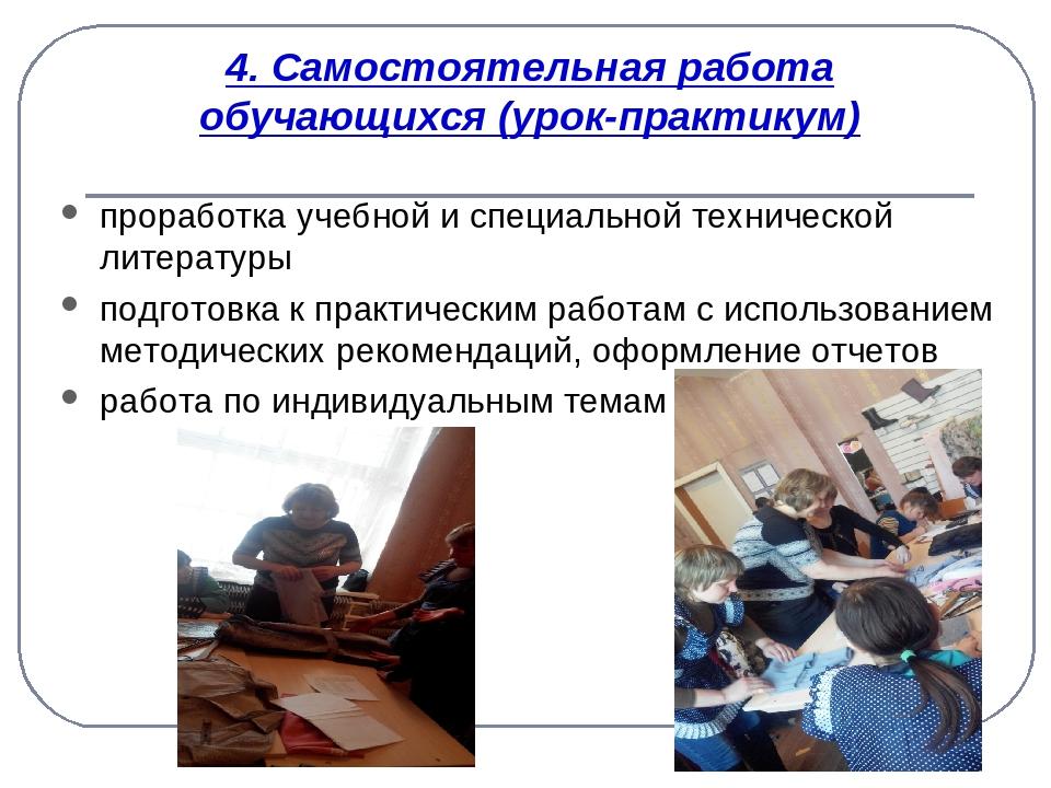4. Самостоятельная работа обучающихся (урок-практикум) проработка учебной и с...