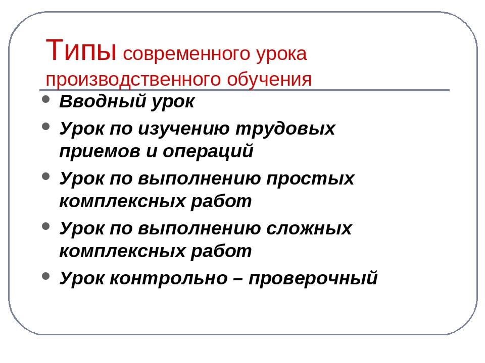 Типы современного урока производственного обучения Вводный урок Урок по изуче...