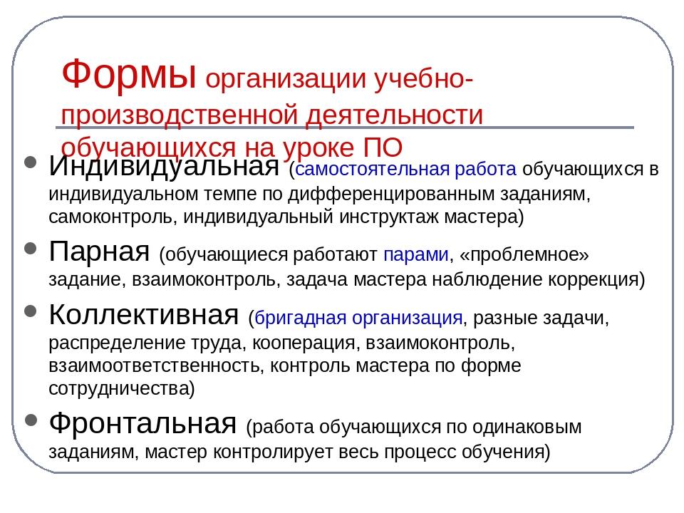 Формы организации учебно-производственной деятельности обучающихся на уроке П...