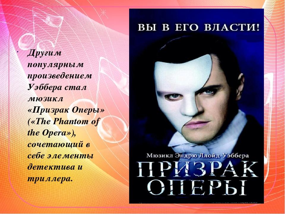 Другим популярным произведением Уэббера стал мюзикл «Призрак Оперы» («The Ph...