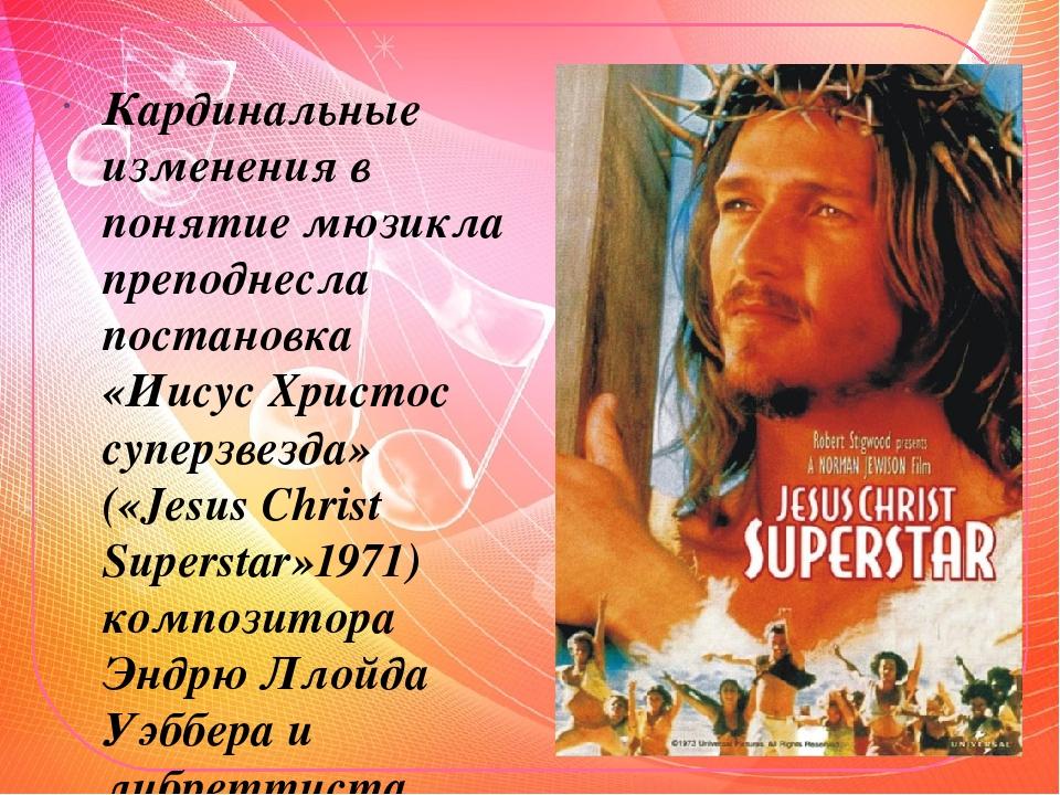Кардинальные изменения в понятие мюзикла преподнесла постановка «Иисус Христ...