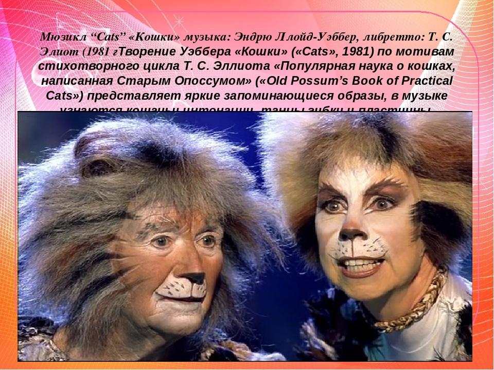 """Мюзикл """"Cats"""" «Кошки» музыка: Эндрю Ллойд-Уэббер, либретто: Т. С. Элиот (1981..."""