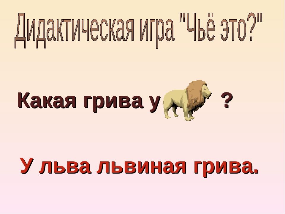 Какая грива у ? У льва львиная грива.