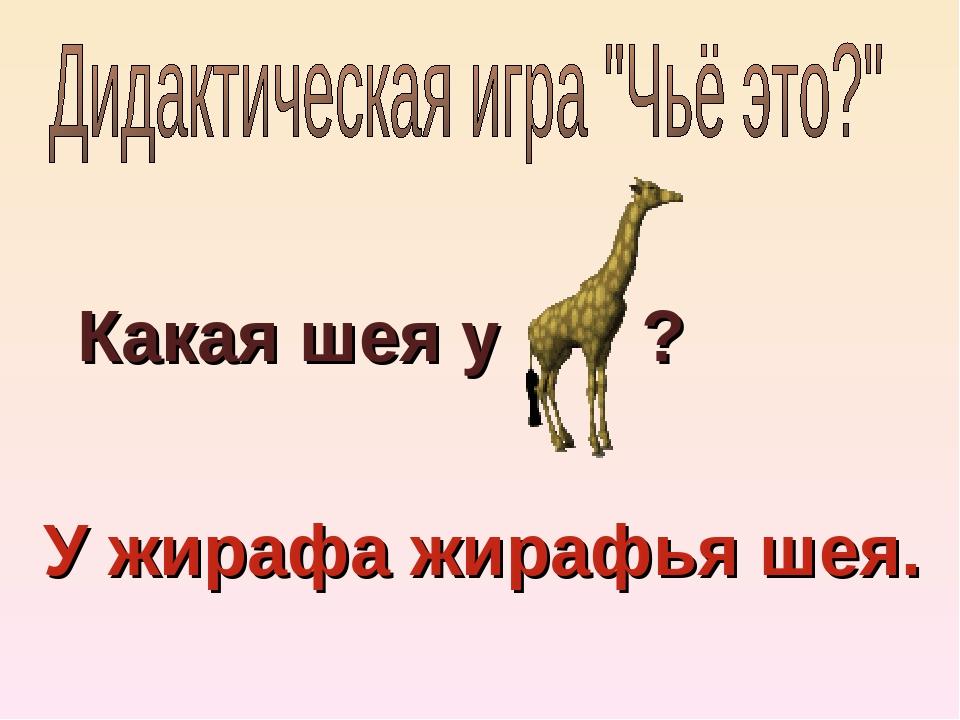 Какая шея у ? У жирафа жирафья шея.