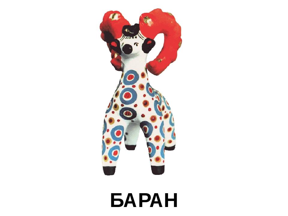 Дымковский барашек картинки