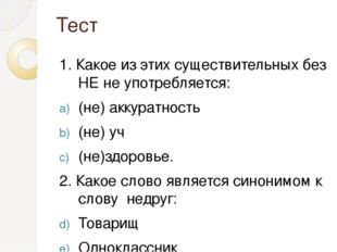 Тест 1. Какое из этих существительных без НЕ не употребляется: (не) аккуратно