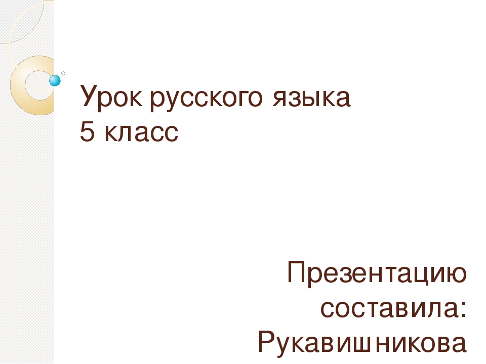 Урок русского языка 5 класс Презентацию составила: Рукавишникова Н.М., учител...