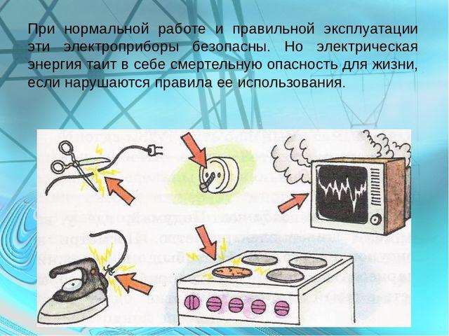 Классный час электробезопасность в школе и дома 4 группа электробезопасности кто присваивает