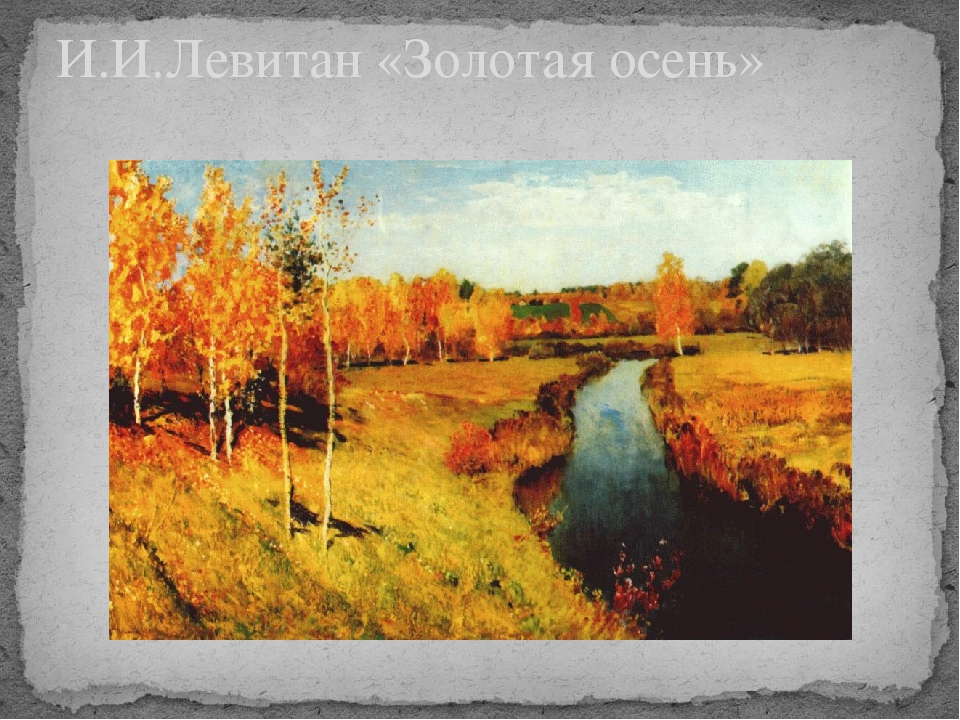 платье левитан золотая осень в картинках для каталоге собрана только