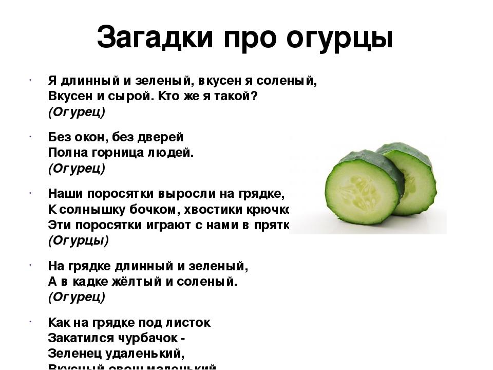 Анекдот Про Огурцы