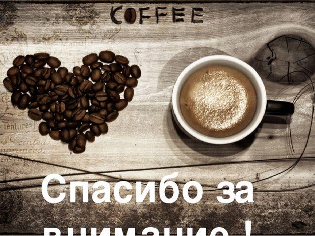 Фото спасибо за кофе как раз время