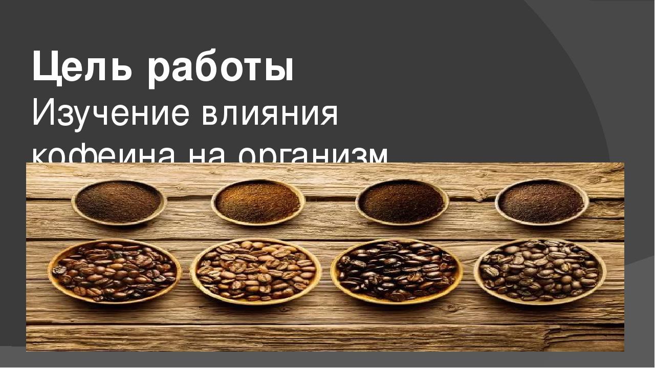 Чай и кофе дипломная работа 5327
