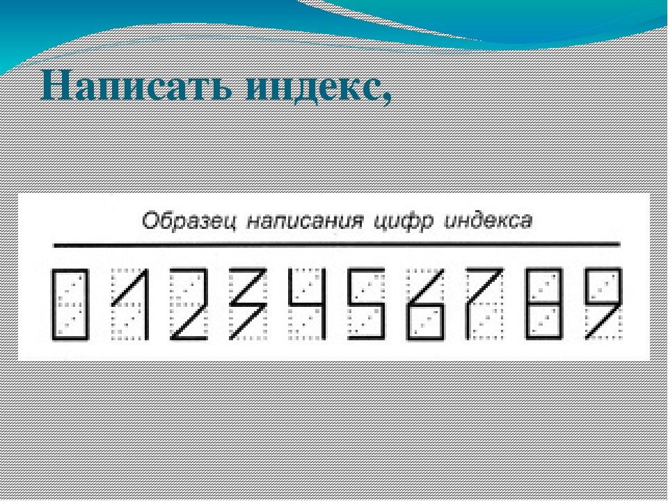 Открытки фото, как заполнять индекс на открытке