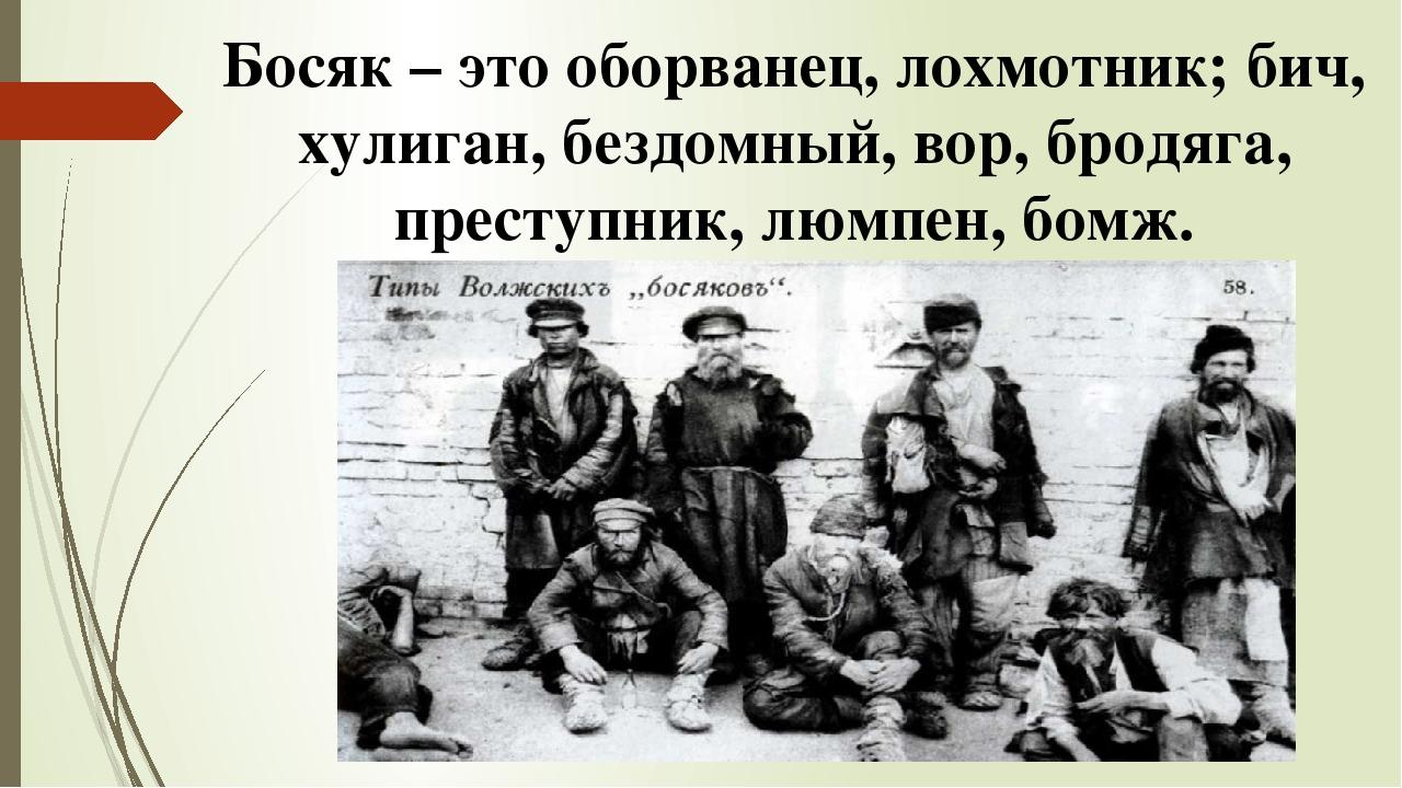 картинки о босяках борделей оккупированной территории