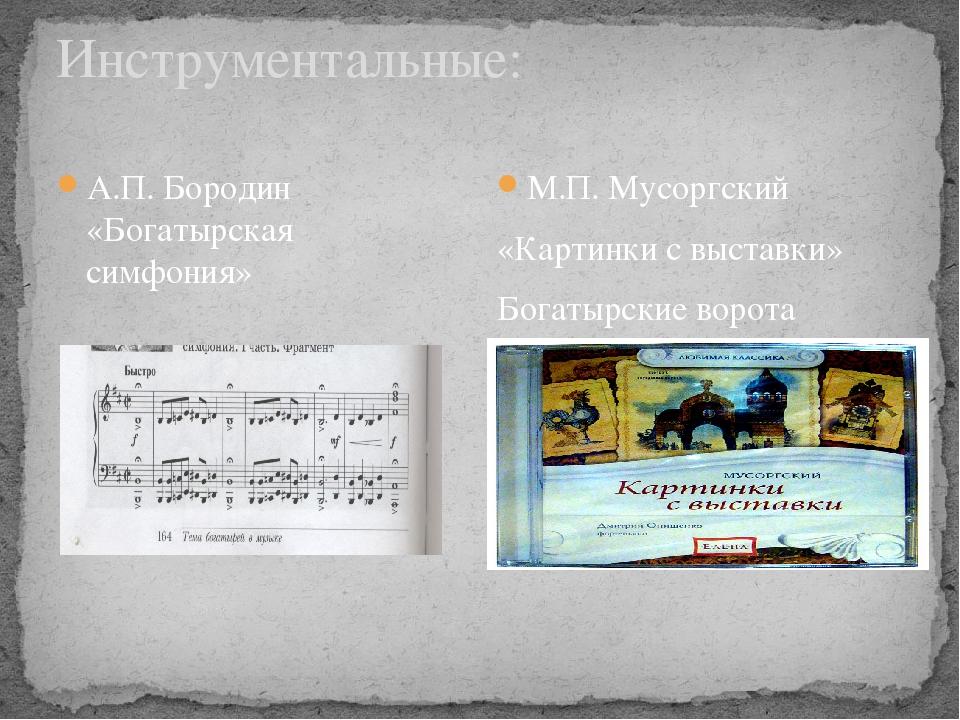 Инструментальные: А.П. Бородин «Богатырская симфония» М.П. Мусоргский «Карти...