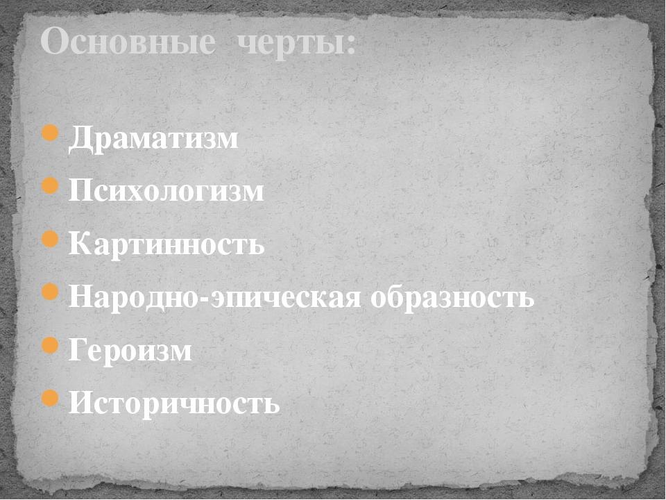 Драматизм Психологизм Картинность Народно-эпическая образность Героизм Истори...