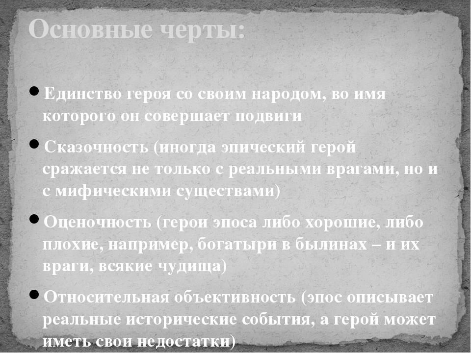 Единство героя со своим народом, во имя которого он совершает подвиги Сказочн...