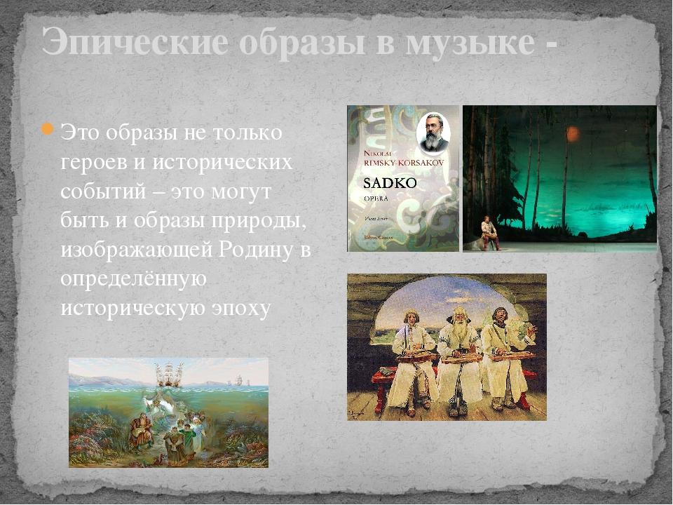 Эпические образы в музыке - Это образы не только героев и исторических событ...