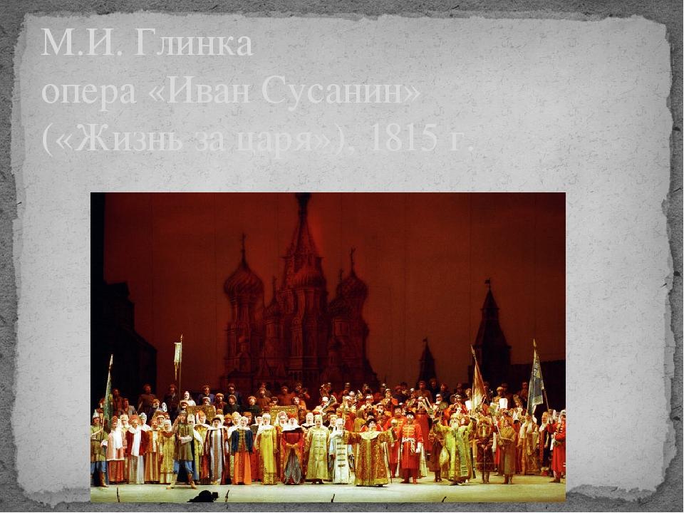 М.И. Глинка опера «Иван Сусанин» («Жизнь за царя»), 1815 г.