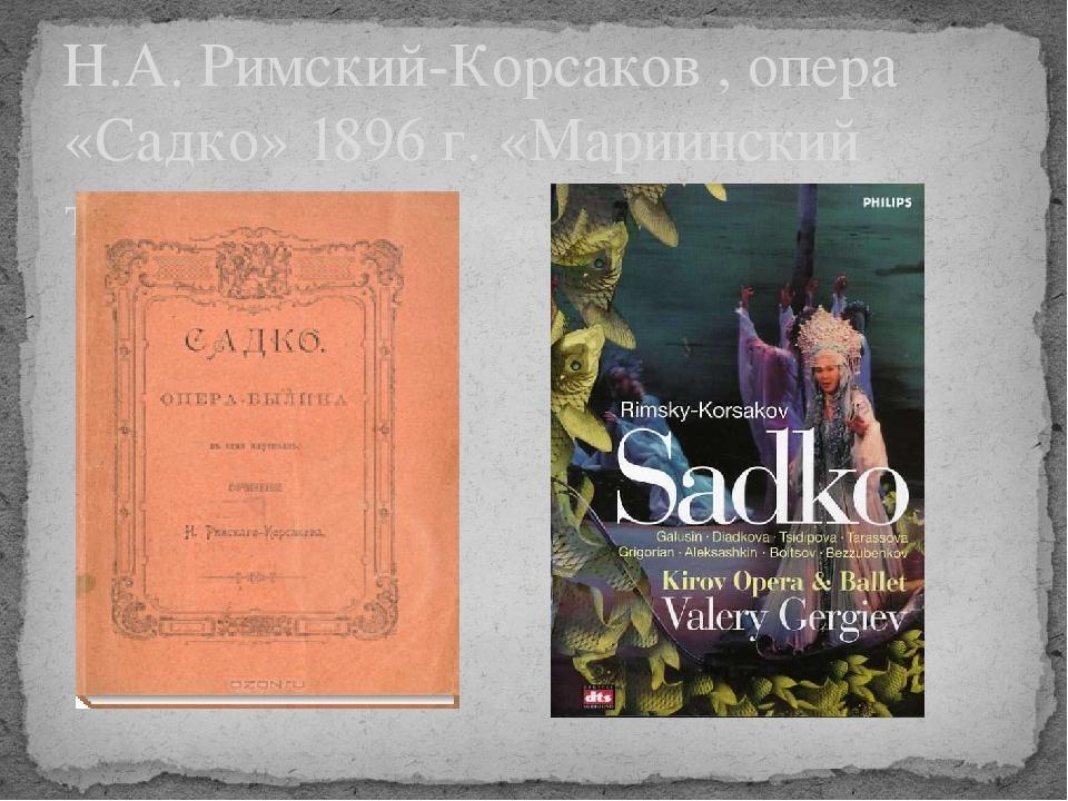 Н.А. Римский-Корсаков , опера «Садко» 1896 г. «Мариинский театр»