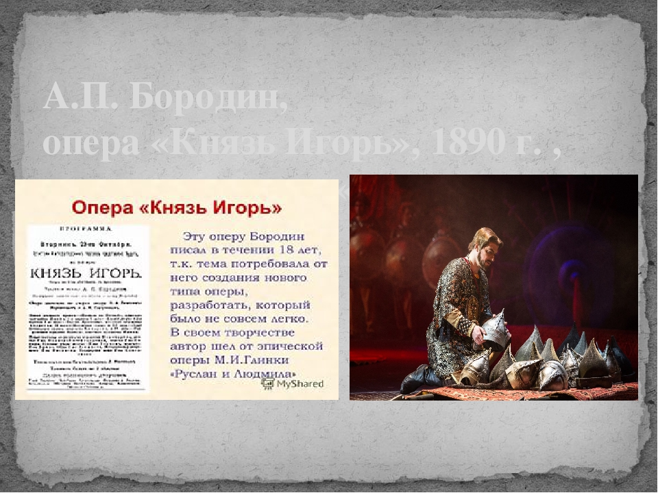 А.П. Бородин, опера «Князь Игорь», 1890 г. , в основе сюжета «Слово о Полку...