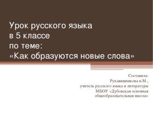 Урок русского языка в 5 классе по теме: «Как образуются новые слова» Составил