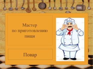 Мастер по приготовлению пищи Повар