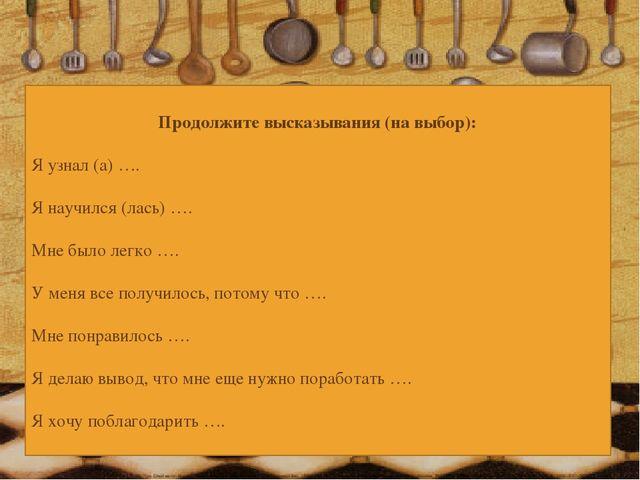 Продолжите высказывания (на выбор): Я узнал (а) …. Я научился (лась) …. Мне б...