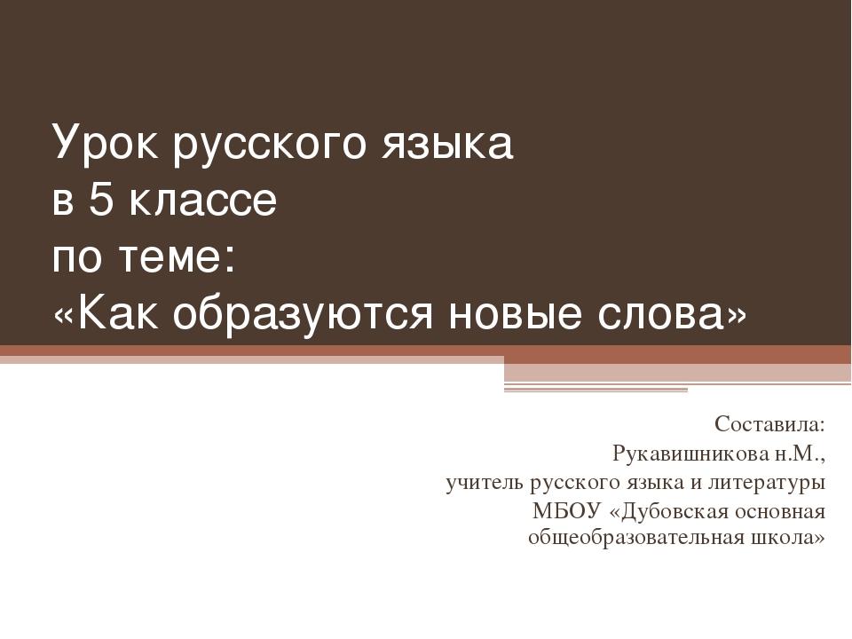 Урок русского языка в 5 классе по теме: «Как образуются новые слова» Составил...