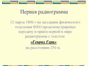 Первая радиограмма 12 марта 1896г на заседании физического отделения ФХО про