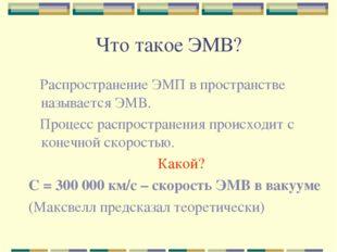 Что такое ЭМВ? Распространение ЭМП в пространстве называется ЭМВ. Процесс рас