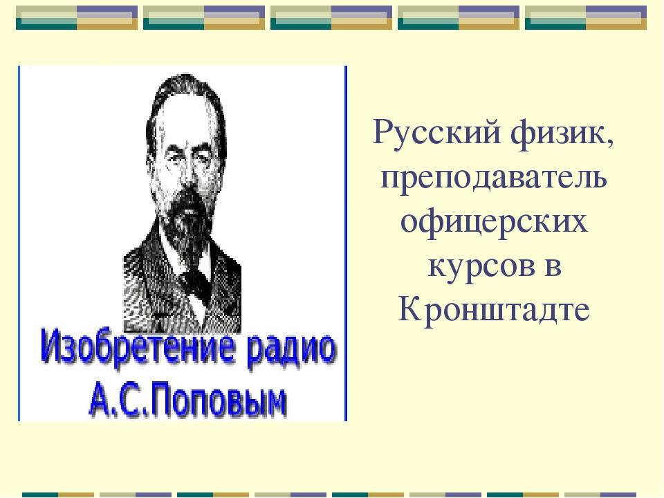 Русский физик, преподаватель офицерских курсов в Кронштадте