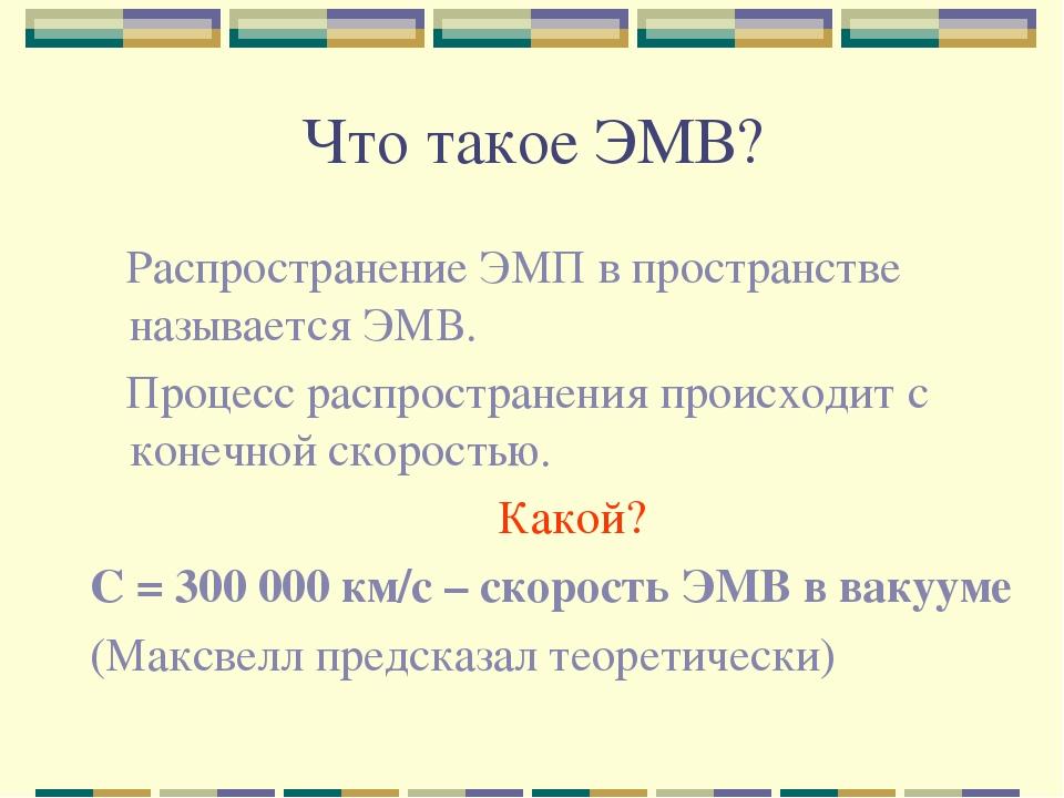 Что такое ЭМВ? Распространение ЭМП в пространстве называется ЭМВ. Процесс рас...